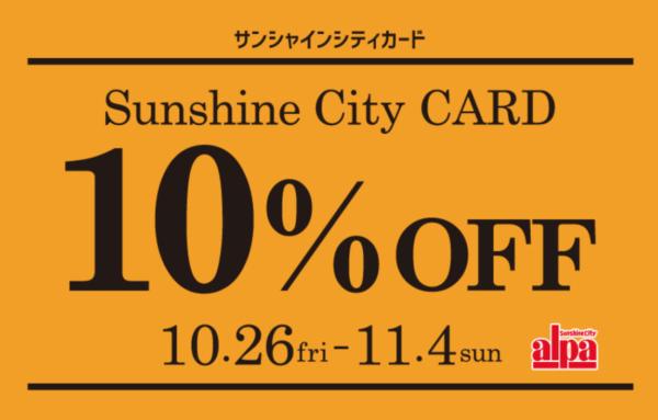 サンシャインシティカード10%オフ2018年10月・11月