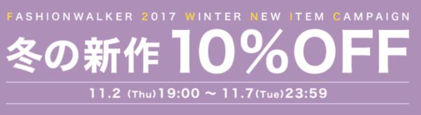 ファッションウォーカー10%オフ 2017年11月