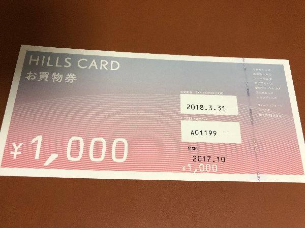ヒルズカードお買物券