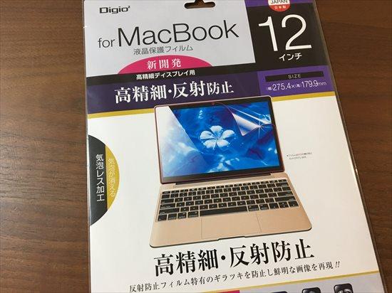 macbook保護フィルタ