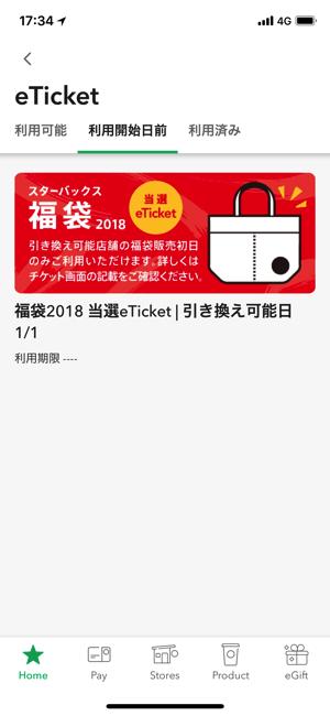 「スターバックス福袋2018 オンライン抽選」