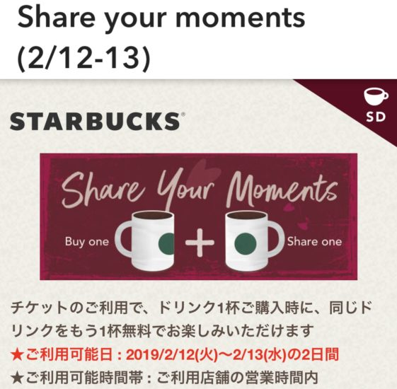 Starbucks_201802 share your moments