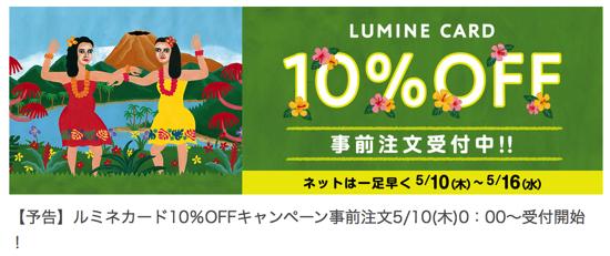ルミネカード10%OFFキャンペーン事前注文2018年5月10日(木)0:00〜受付開始