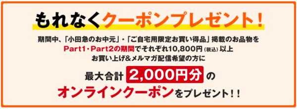 小田急百貨店のお中元早期割引2018年