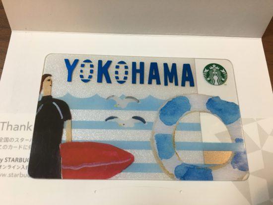 スターバックスカード横浜