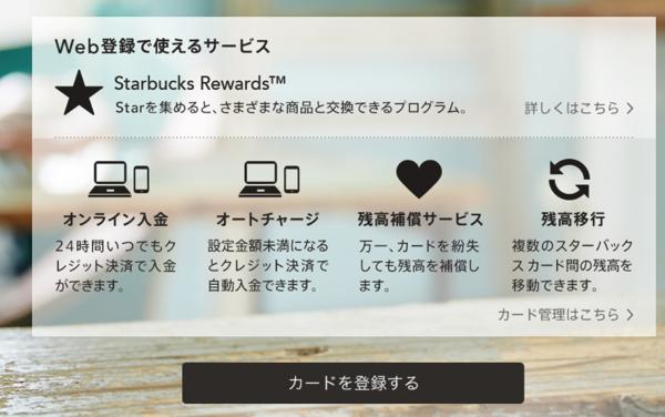 スターバックカードの登録画面