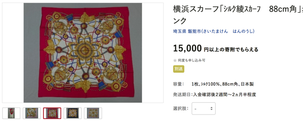 ふるさと納税飯能市 横浜スカーフ