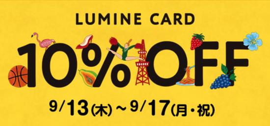 ルミネ 10%オフキャンペーン2018年9月の回