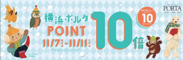 2018年9月のポイント10倍フェア キャンペーン期間:2018年9月13日(木)から9月17日(月・祝)までの5日間 キャンペーン期間中、横浜ポルタのポイントカード対象店での買い物・食事の会計時に「横浜ポルタ京急ポイントカード」および「京急プレミアポイントカード」を提示すると通常108円(税込)で1ポイントのところ、10倍のポイントがもらえます。