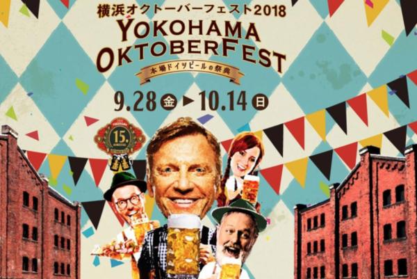 2018年横浜オクトーバーフェスト