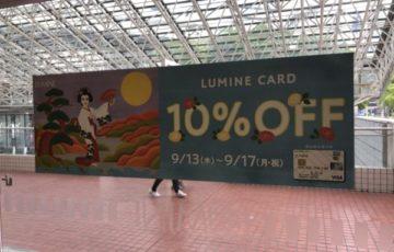 ルミネ カード 10%オフ 2018年9月