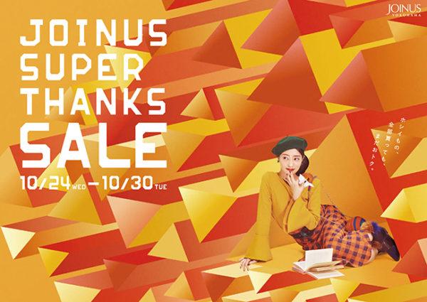 ジョイナススーパーサンクスセール2018年10月