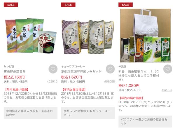大丸・松坂屋の福袋 3000円未満