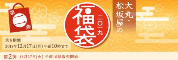 大丸・松坂屋 福袋