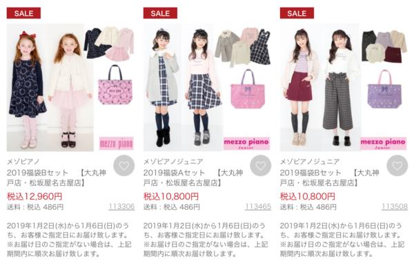 大丸・松坂屋の福袋 10000円台
