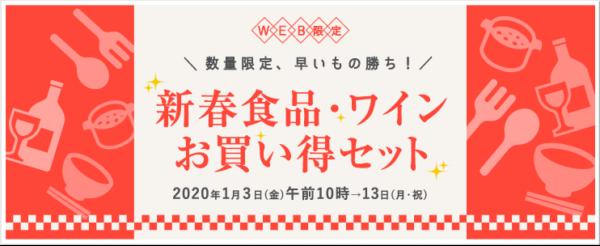 小田急百貨店オンラインストア2020年新春食品・ワインお買い得セット