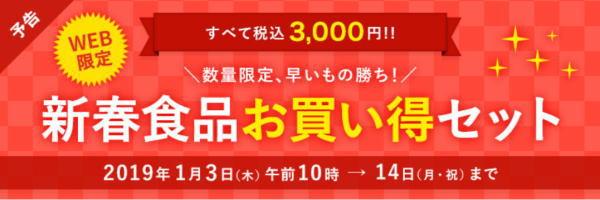 小田急 食品セール2019