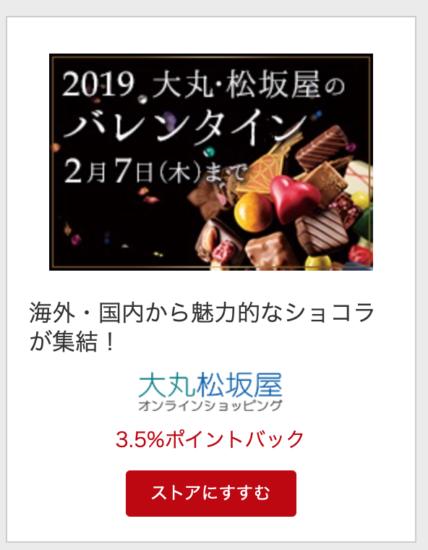 楽天リーベイツ 大丸・松坂屋