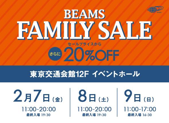 BEAMSファミリーセール 2020年2月東京