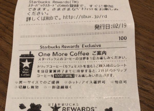 スターバックスコーヒー・レシート・ワンモアコーヒー カフェミストも対象に
