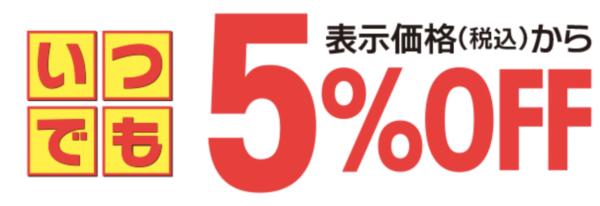 スポーツオーソリティ いつでも5%オフ