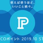 パルコ ポイントサービスへの移行2019年10月
