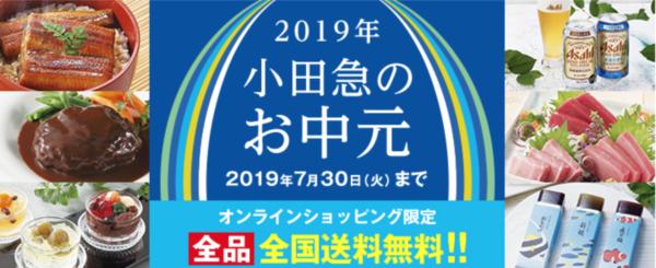 小田急百貨店のお中元2019年 早期割引・購入特典