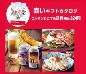阪急のお中元 赤いギフトカタログ