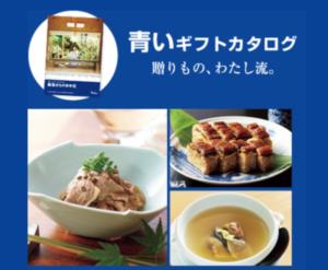 阪急のお中元 青いギフトカタログ
