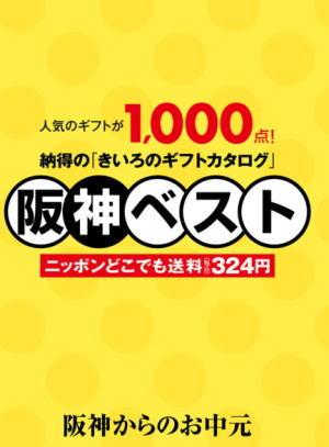 阪神のお中元きいろのギフトカタログ2019