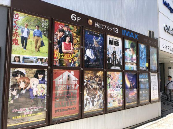館 新しい 映画 横浜 4DX|イオンシネマ