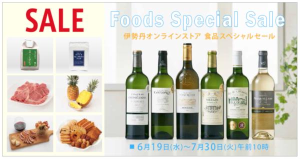 三越オンラインストア 食品スペシャルセール