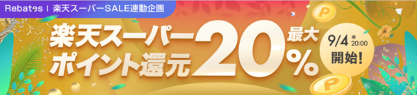 リーベイツ楽天スーパーセール連動企画2019年9月