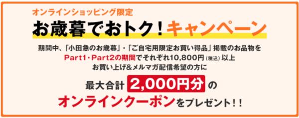 小田急のお歳暮 ネットショッピング限定特典