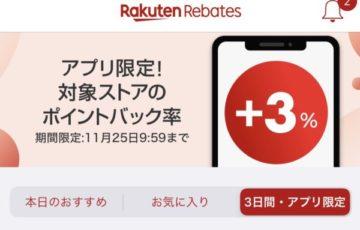 楽天リーベイツ アプリ限定ポイントアップ2019年11月