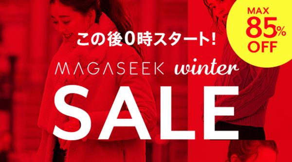 マガシーク2019年→2020年秋冬物セール