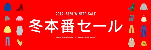 ワールドオンラインストア 2019年2020年冬バーゲンセール