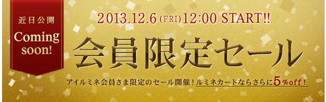 lumine_2013_12_01