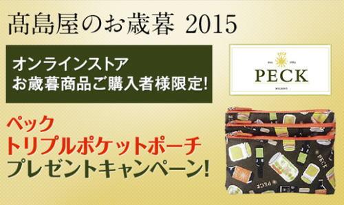 takashimaya_oseibo_2015_01