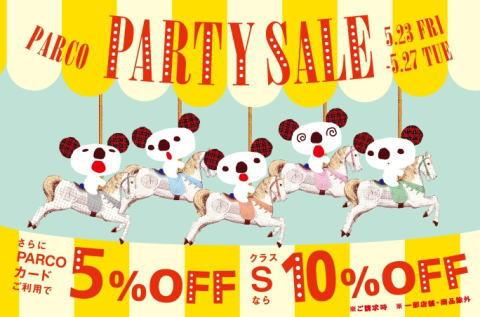 party_sale201405