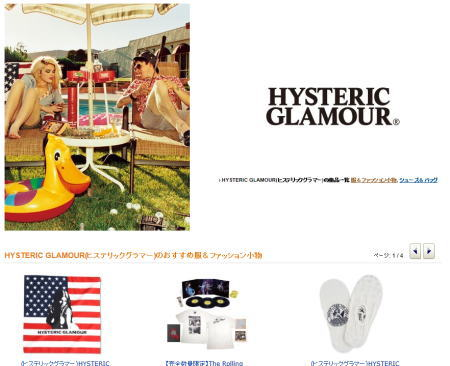 amazon_hysteric_glamour