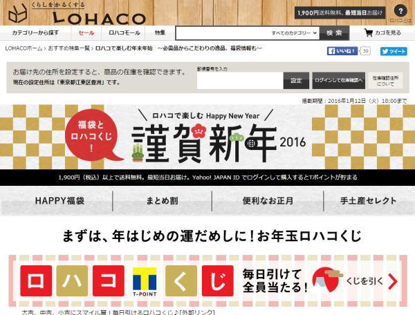 lohaco_20160101