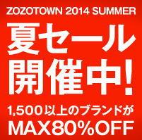20140627zozotown_summer_sale