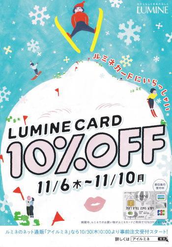 lumine_2014_11_02