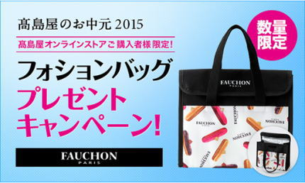 takashimaya_ochugen2015_01