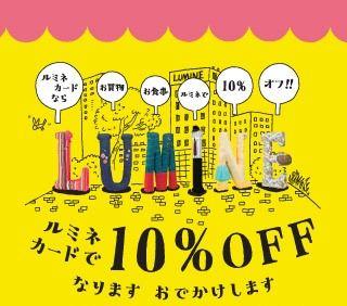 lumine_10_off